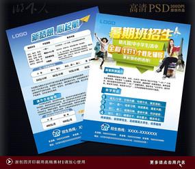 蓝色清新暑期招生宣传单