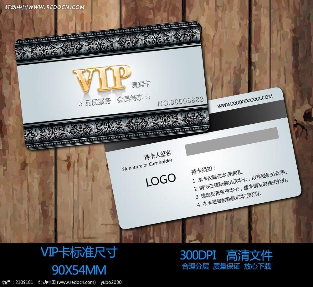 银灰色欧式风格vip会员卡设计