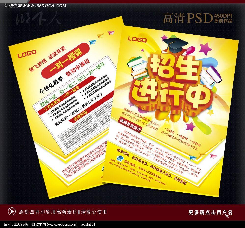 原创设计稿 海报设计/宣传单/广告牌 宣传单|彩页|dm单 明亮黄色学校图片
