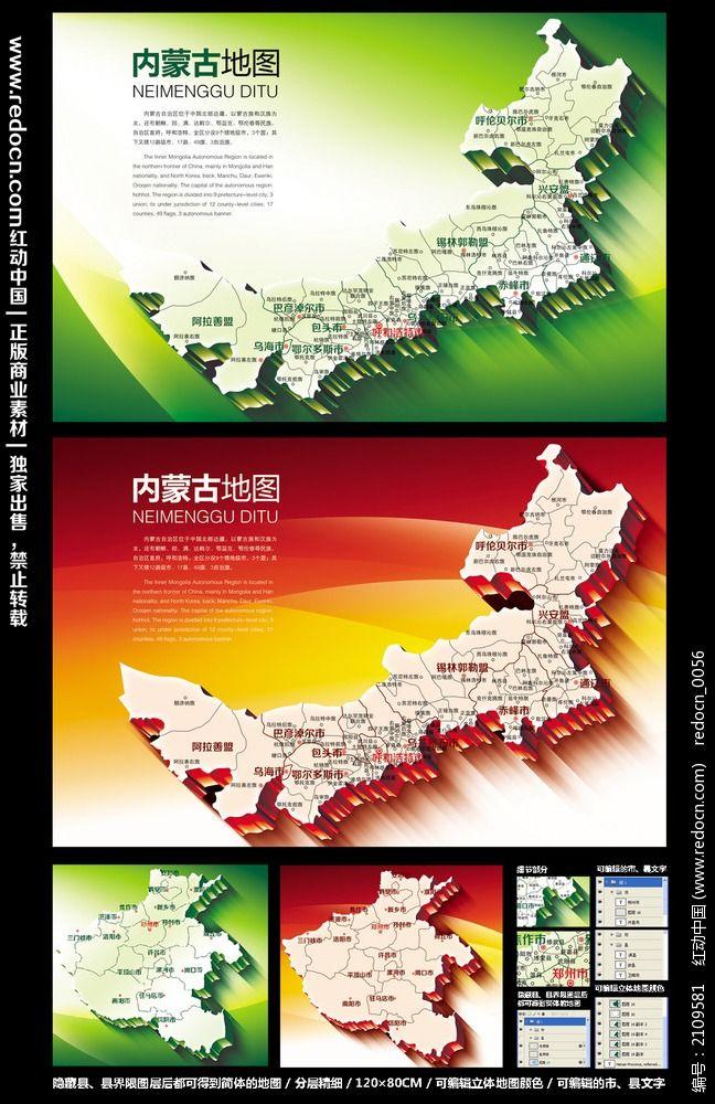彩色立体内蒙古地图图片