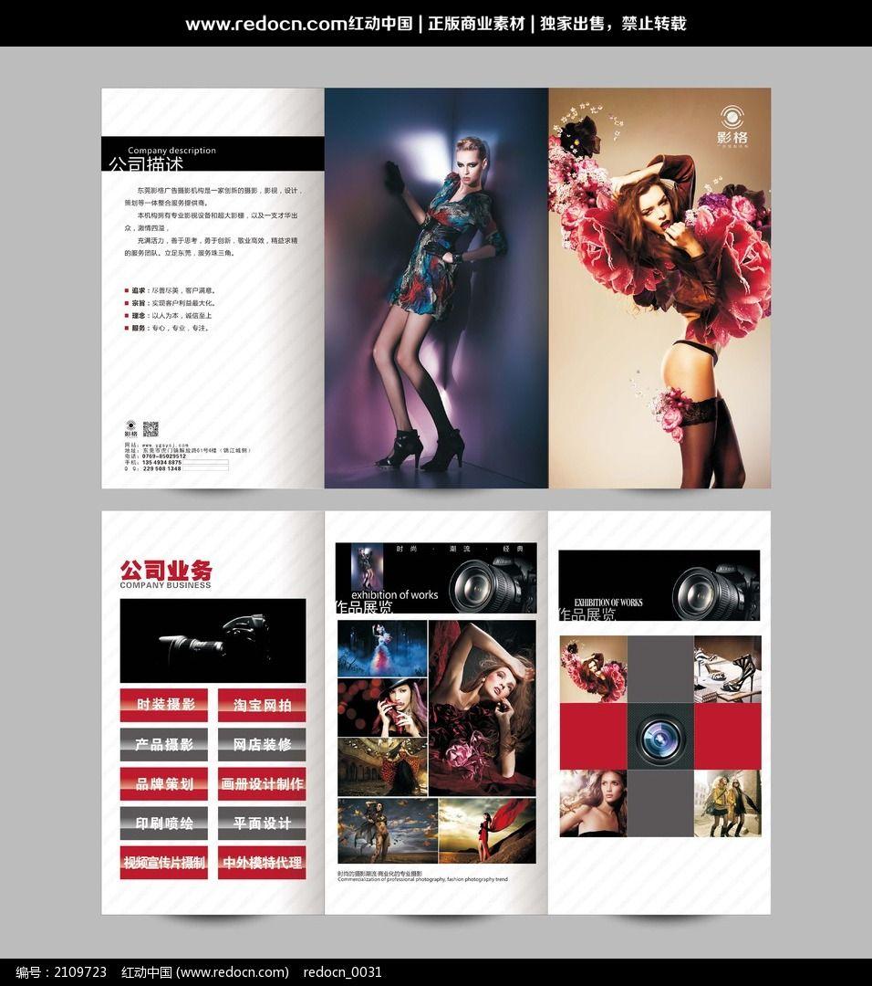 大方排版摄影设计公司折页图片