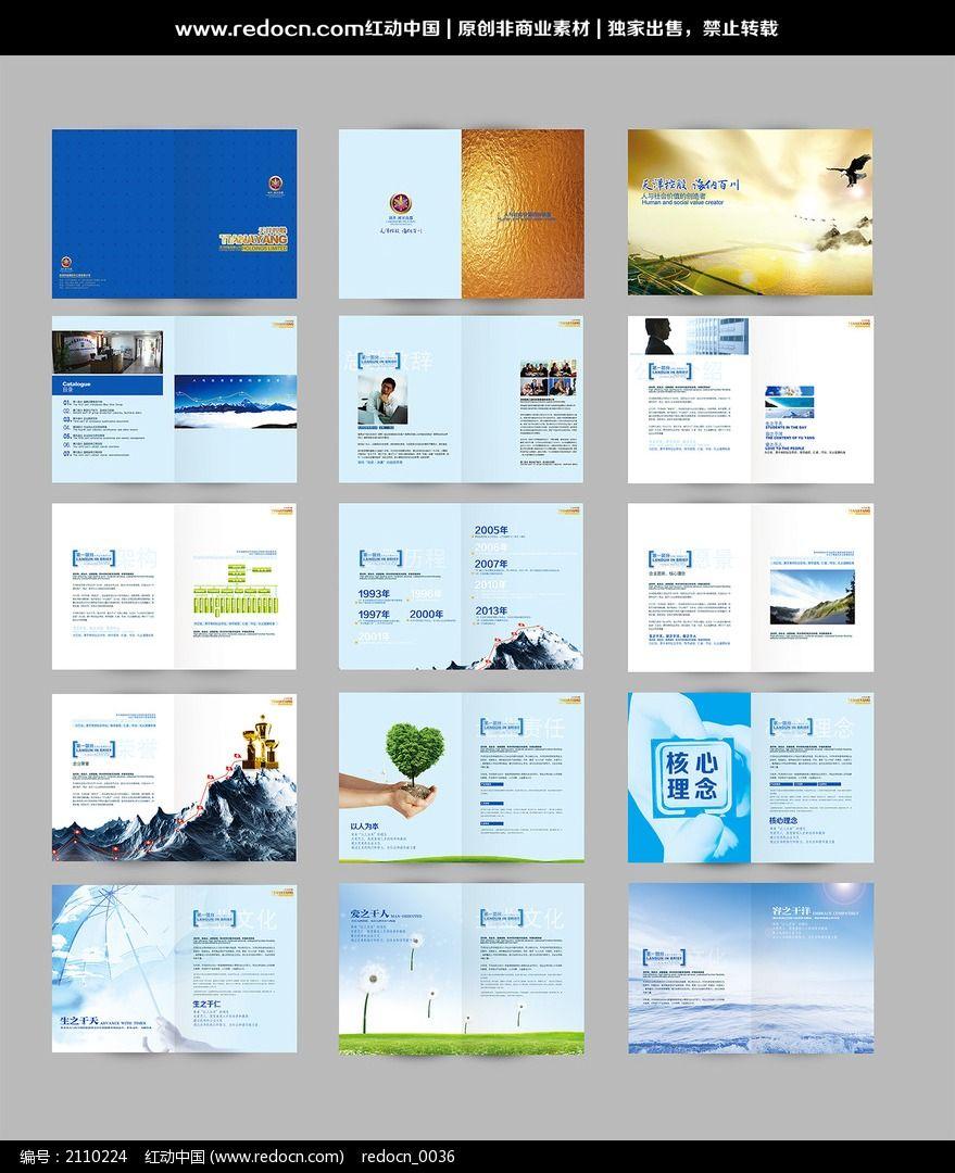 国际化集团宣传册设计图片