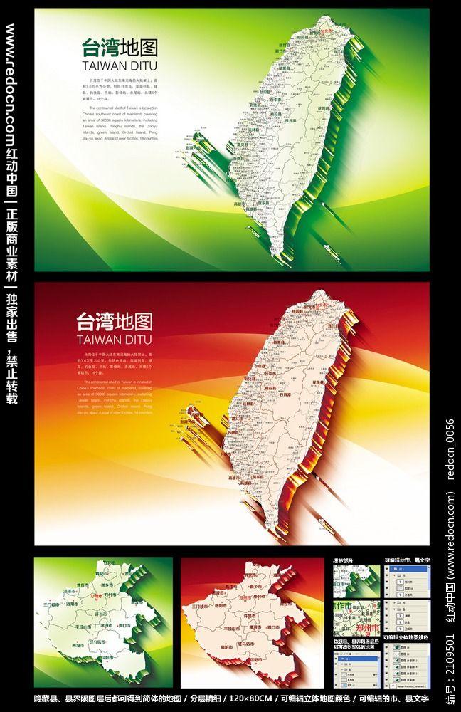 彩色立体台湾省地图_海报设计/
