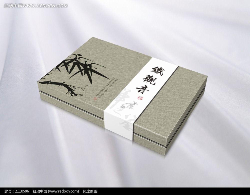 高档茶叶礼盒包装设计