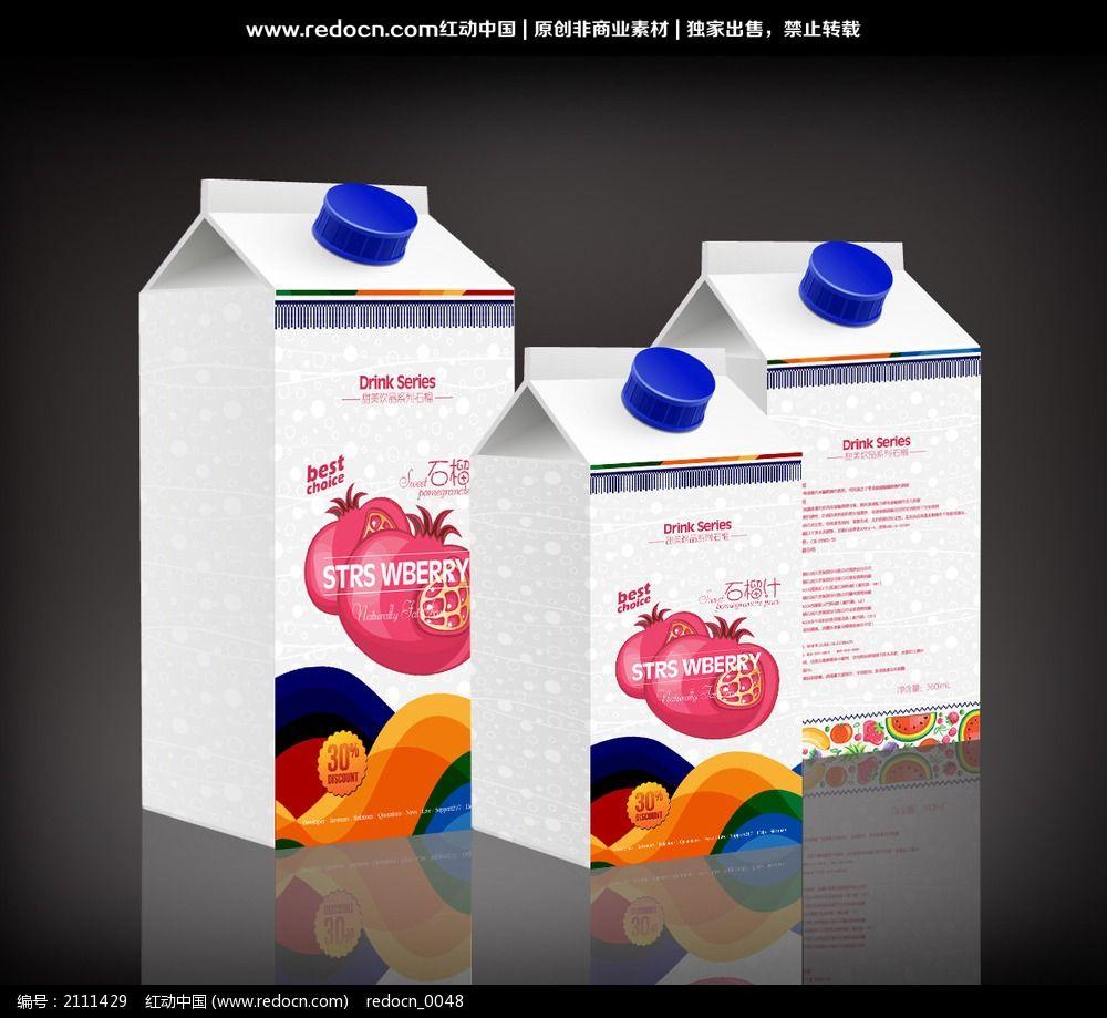 石榴饮品包装图片