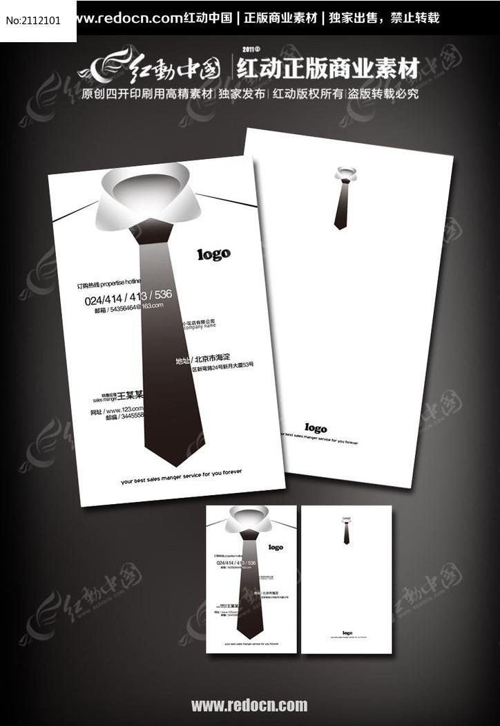 灰色领带图案名片_名片设计/二维码名片图片素材