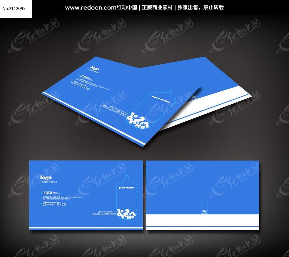 蓝色纯净水名片_名片设计/二维码名片图片素材