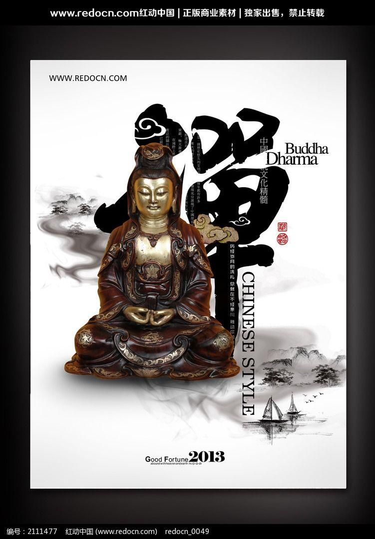 木雕工艺品海报