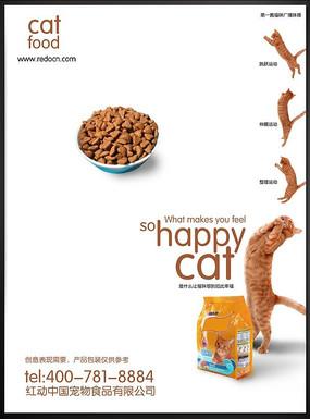 创意猫咪体操猫粮海报