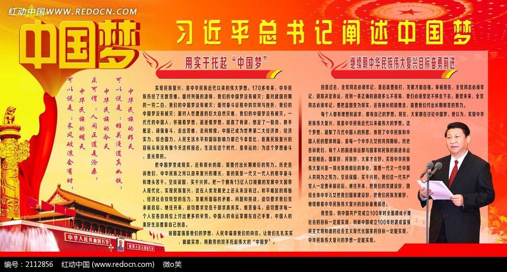 习近平总书记阐述中国梦