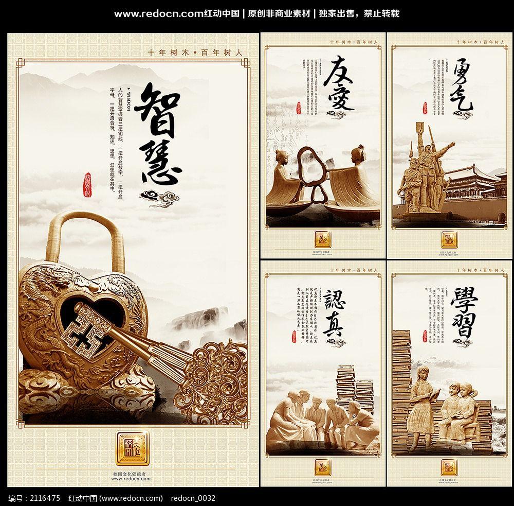 古典中国风教育文化展板设计psd素材下载图片