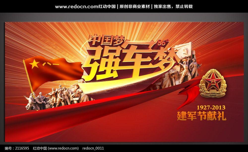 节 86周年 军徽 纪念 庆祝 喜迎 华诞 中国人民解放军 辉煌 喜庆 红色 图片