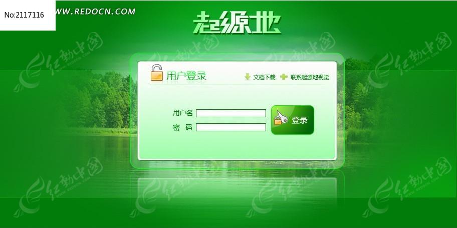 用户登录界面设计psd素材下载_ui设计|界面设计图片