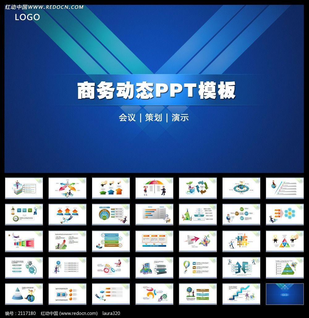 win8风格宽屏ppt设计模板下载