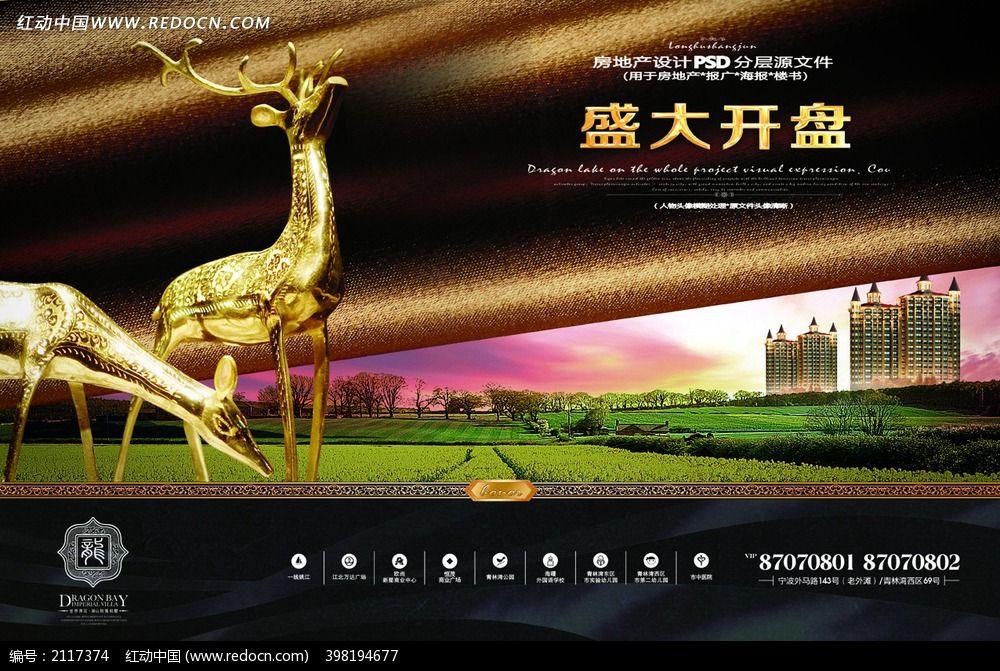 欧式景观房地产广告