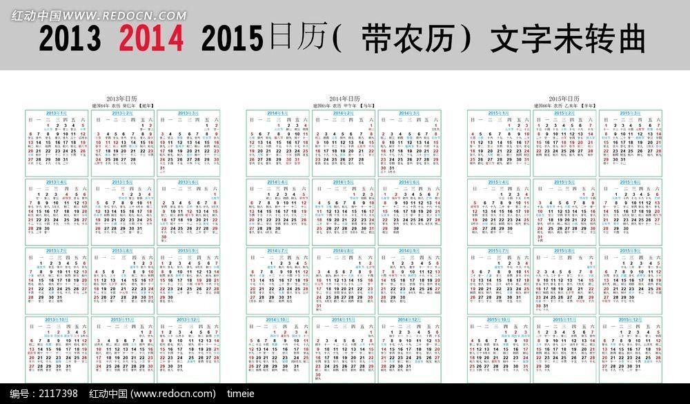 2014日历2015年日历表图片