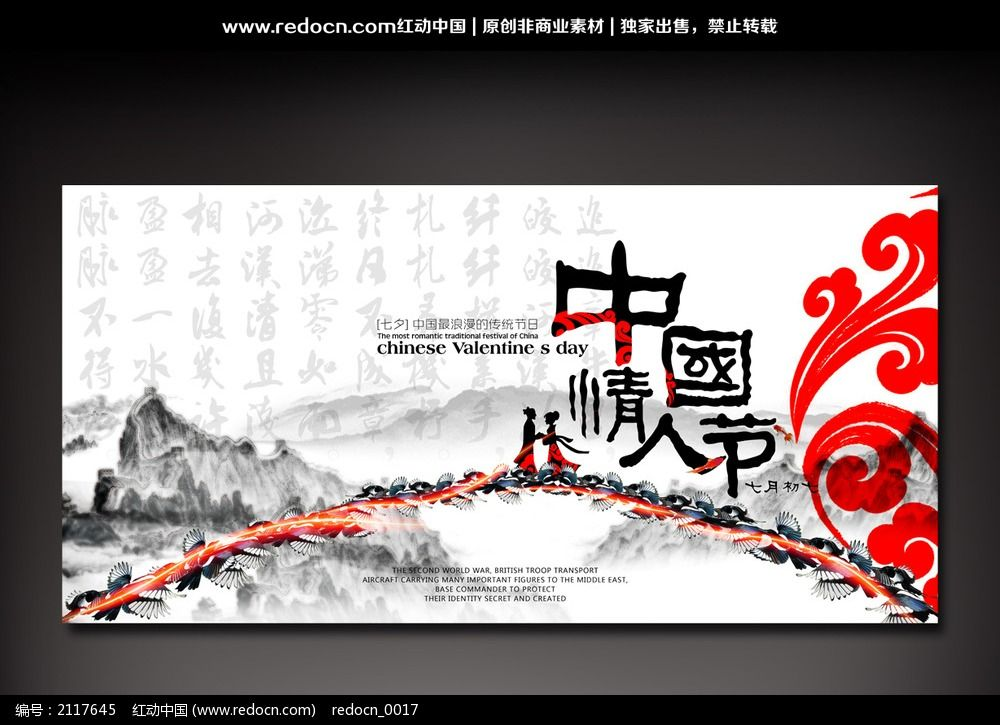 中国情人节海报图片