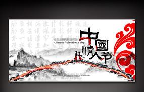 中国情人节海报 PSD