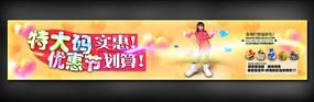 大码女鞋网页banner广告设计