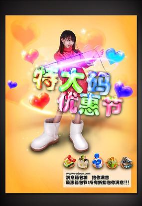 正版特大号专卖女鞋海报