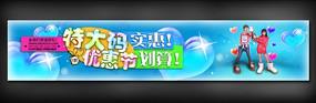 大码专卖网页banner广告设计