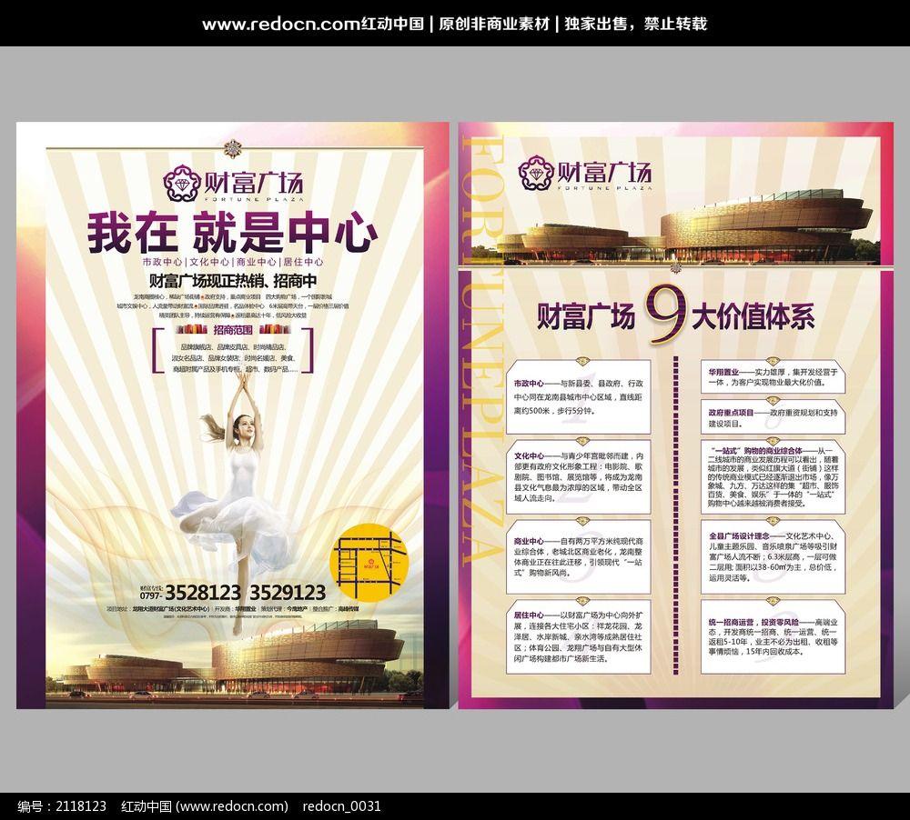 精美大气 财富广场宣传海报设计图片