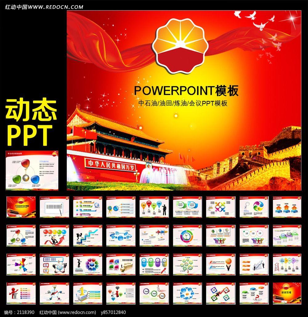 中国石油ppt设计模板下载(编号:2118390)