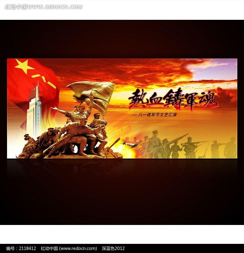 热血铸军魂八一建军节晚会背景图