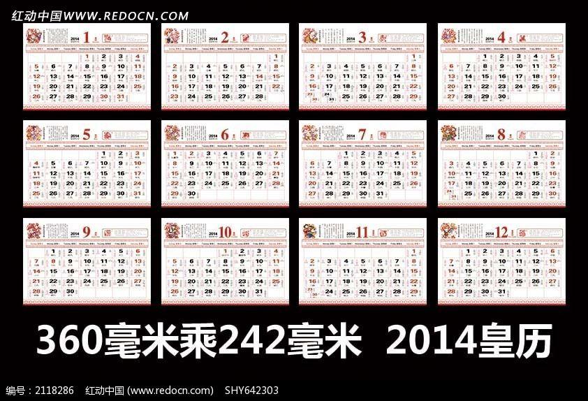 2014黄历月历表