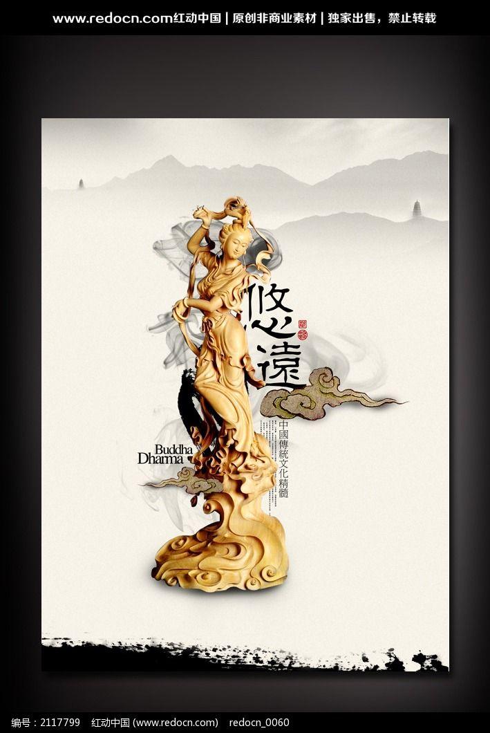 中国风文化海报之仕女木雕psd素材下载