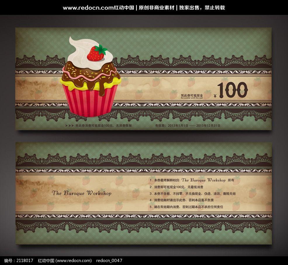 蛋糕糕点代金券图片