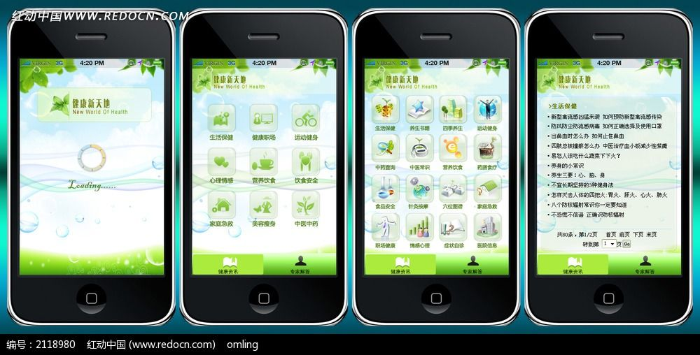 健康养生类清爽绿色手机UI界面pad分层素材图片
