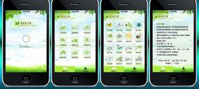 健康养生类清爽绿色手机UI界面pad分层素材