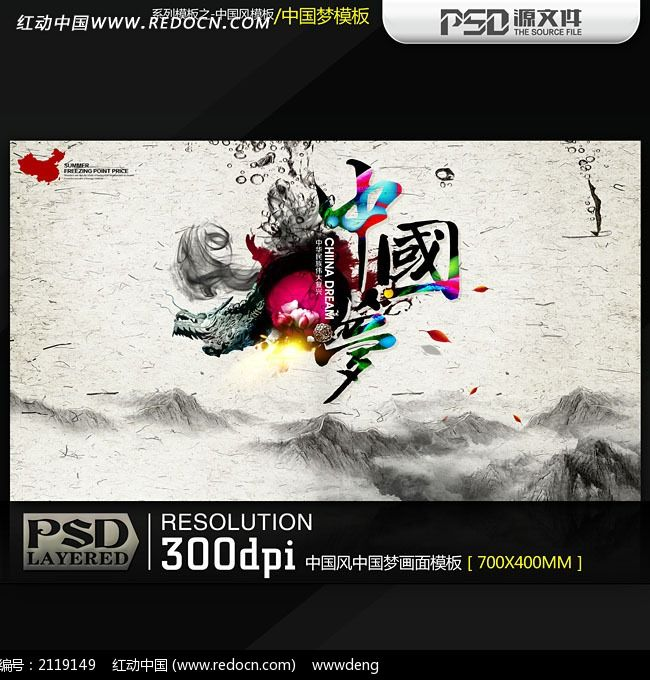 中国风中国梦海报模板