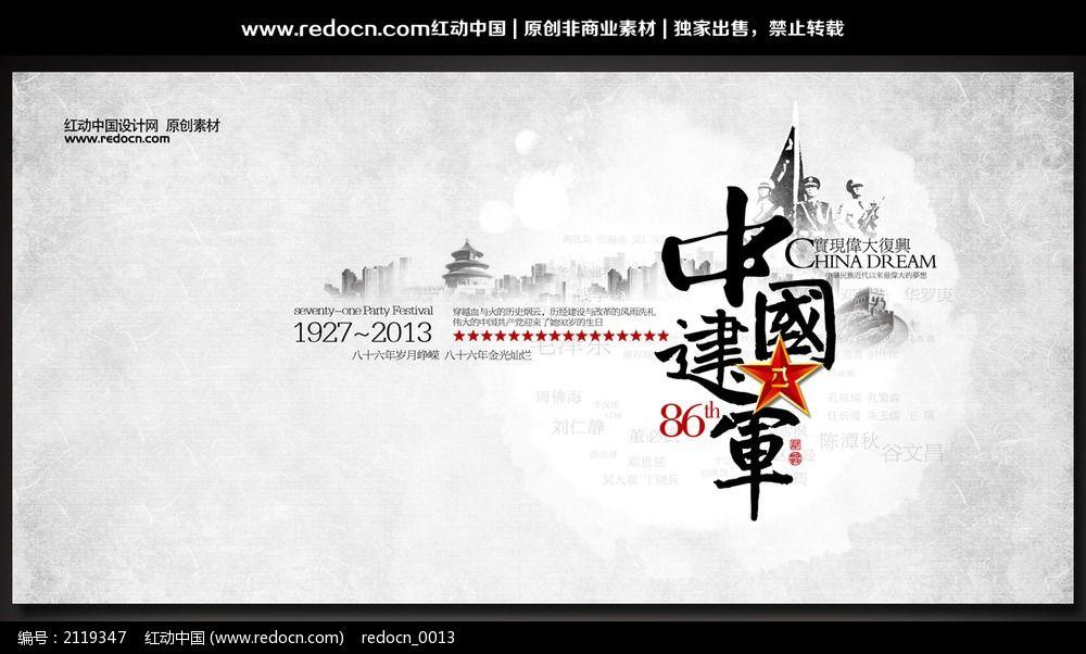 中国建军86周年背景图片
