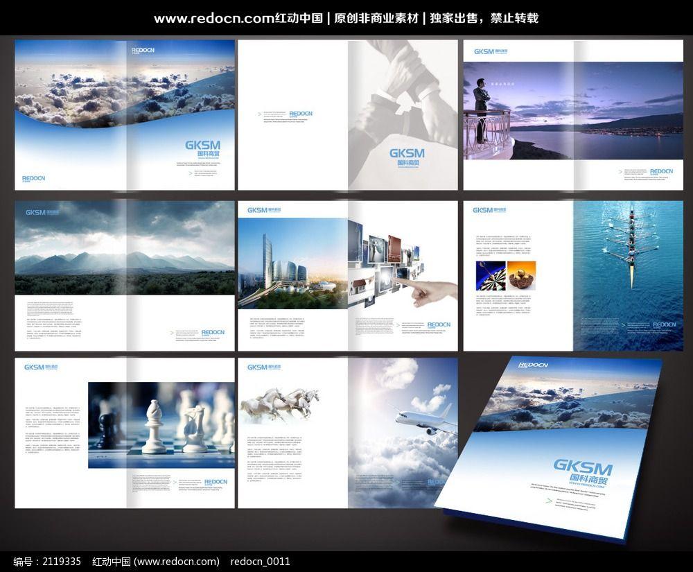 简约大气企业画册图片