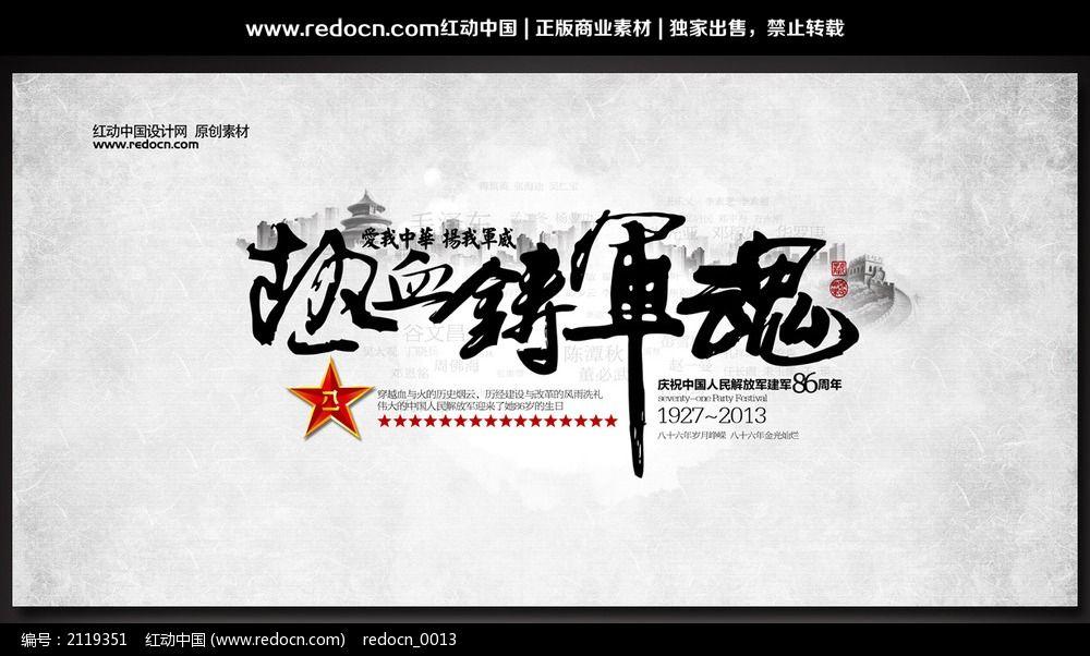 传海报 创意 板报-12款 建军节部队宣传展板设计模板