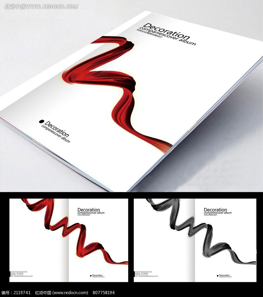 红色飘带招商画册封面图片