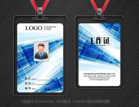 蓝色科技时尚胸卡工作证素材