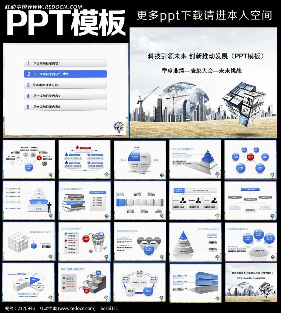 公司年度计划年终总结ppt模板