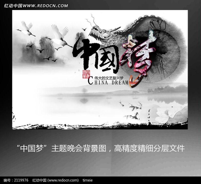 水墨中国风中国梦海报设