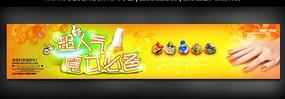 魔女甲油网页banner