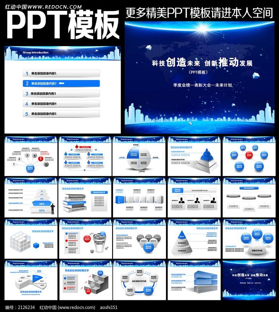 网络通讯ppt幻灯片模板