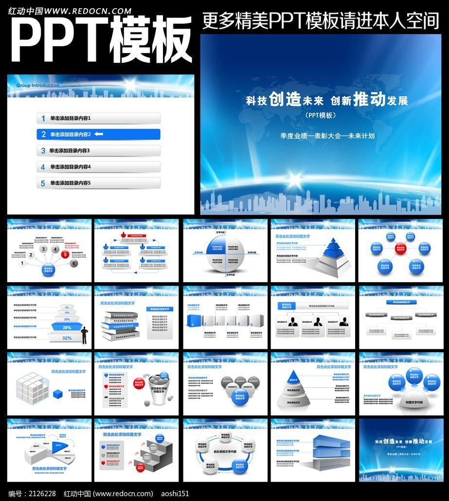城市工业幻灯片ppt模板