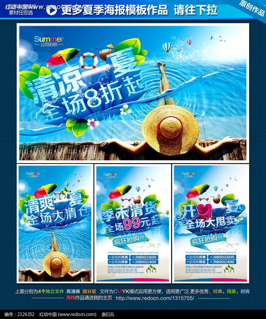 季末清货夏季促销海报图片
