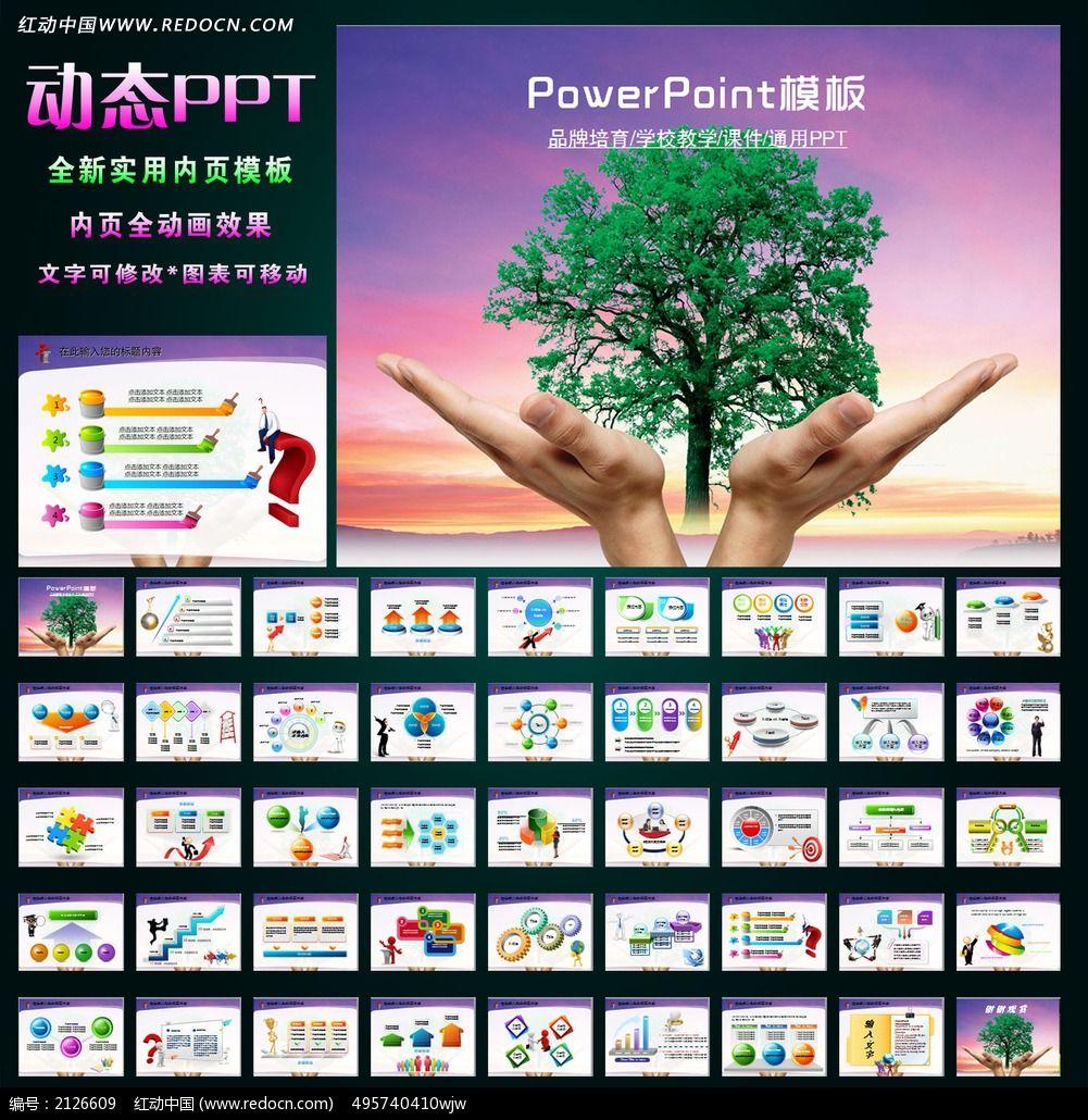 幻灯片 阳光 教育 儿童成长 学校教育PPT-11款 儿童教育会议报告