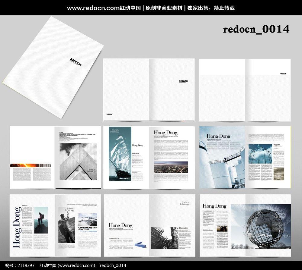 简约画册排版设计