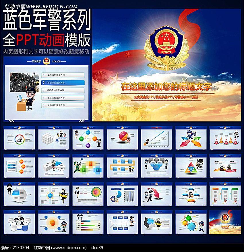 公安蓝色军警会议PPT模版图片