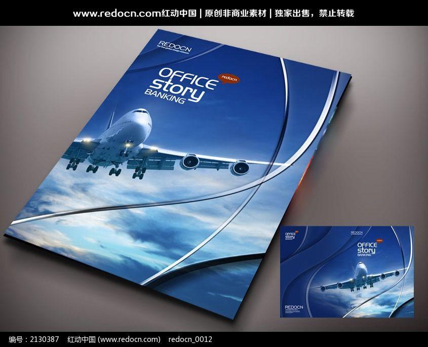 蓝天飞机封面_画册设计/书籍/菜谱图片素材