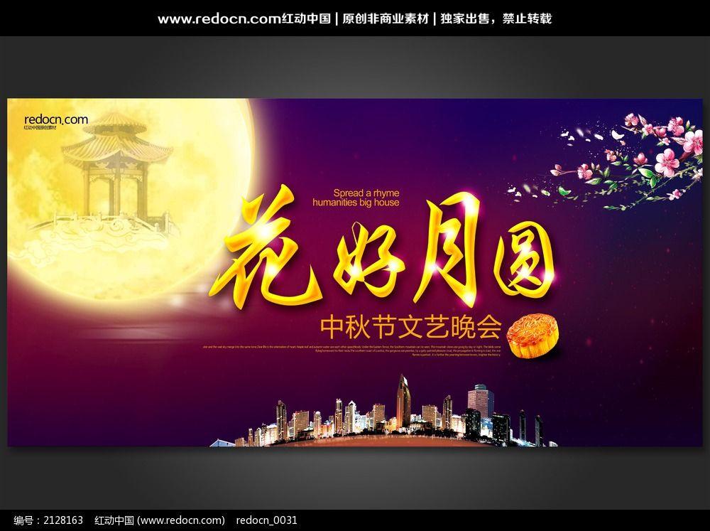 中秋节文艺晚会背景设计